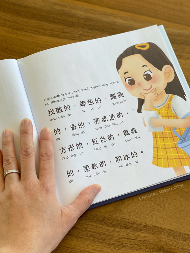 Large, readable Chinese font stands out while Pinyin and English provide clues to non-fluent readers