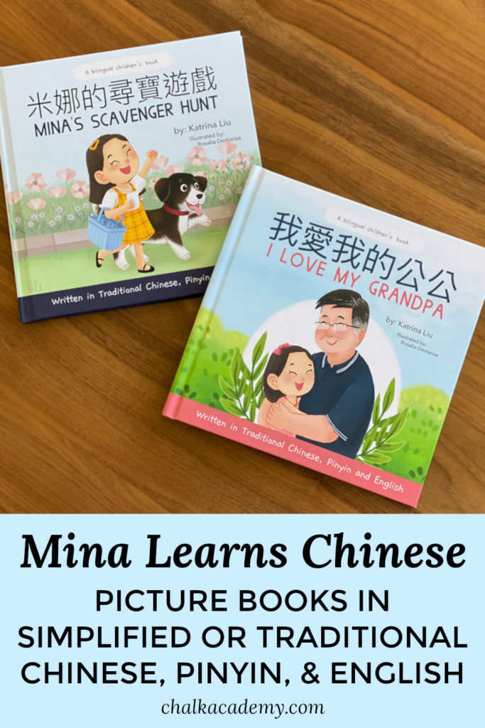 Mina Learns Chinese Picture books in simplified or traditional Chinese, Pinyin, and English
