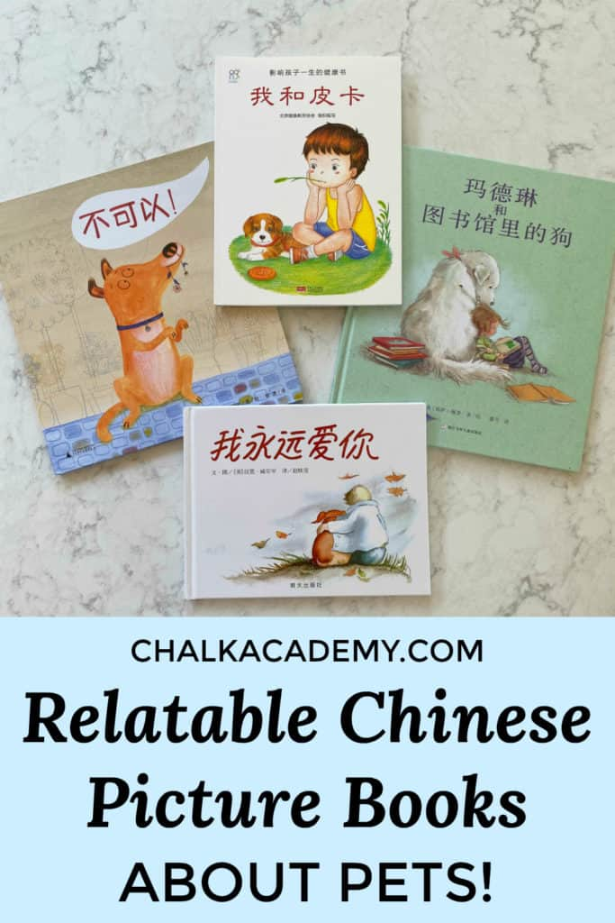 Relatable Chinese Picture Books about Pet Dogs!