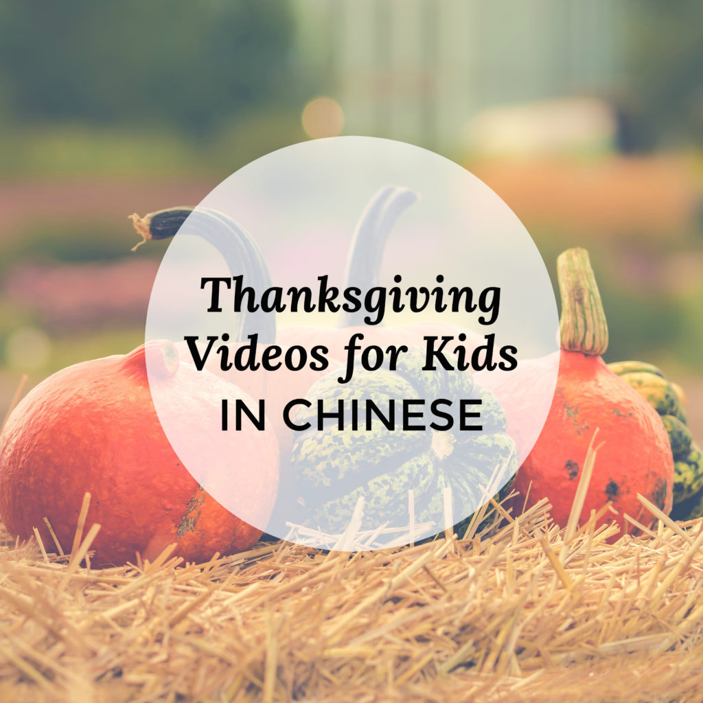 感恩节 感恩節 10 Thanksgiving Videos in Mandarin Chinese