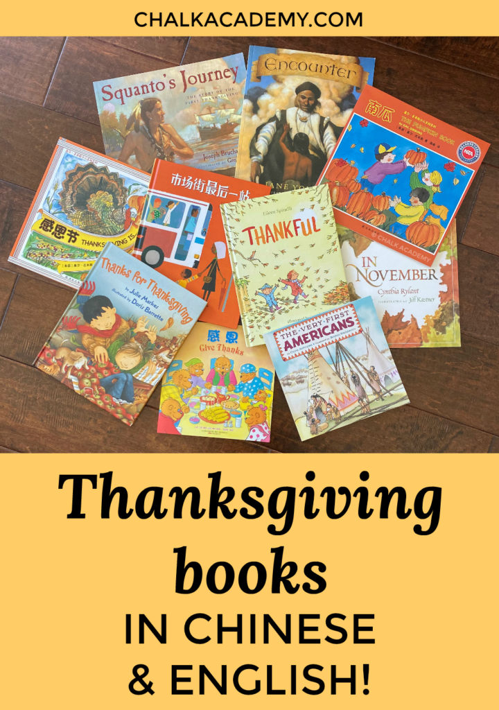 Thanksgiving books for kids in Chinese and English