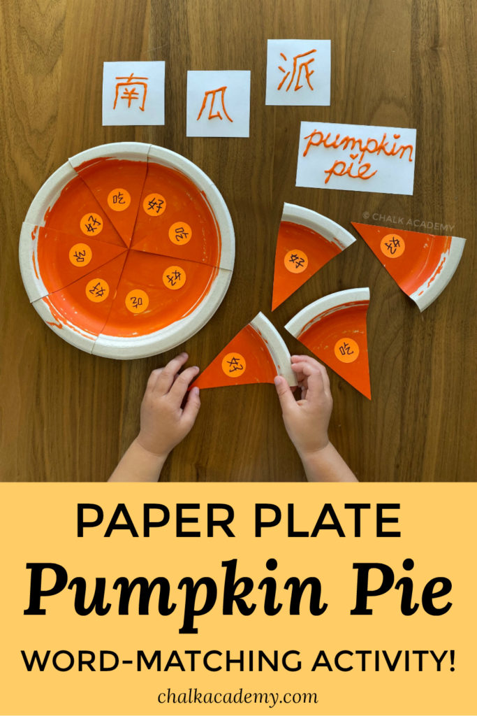 Paper plate pumpkin pie word matching with Chinese characters - fun autumn and Thanksgiving activity for kids