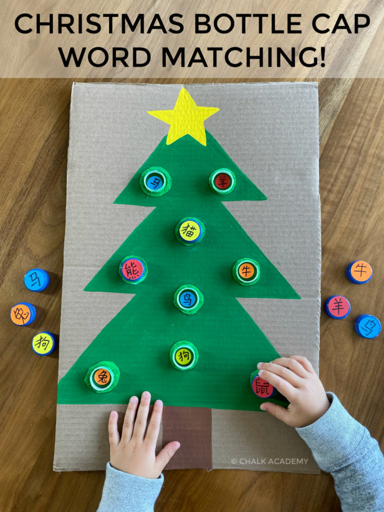 "Christmas Tree Bottle Cap Word Matching!These ""ornaments"" (bottle caps) are fun for fine motor skills! And you know we are all about word-matching games here!With dot stickers, the caps can re-used for different words! Since my son loves animals, he asked me to write the Chinese words for them. But you can also do numbers, color names - whatever your kid wants to learn!"