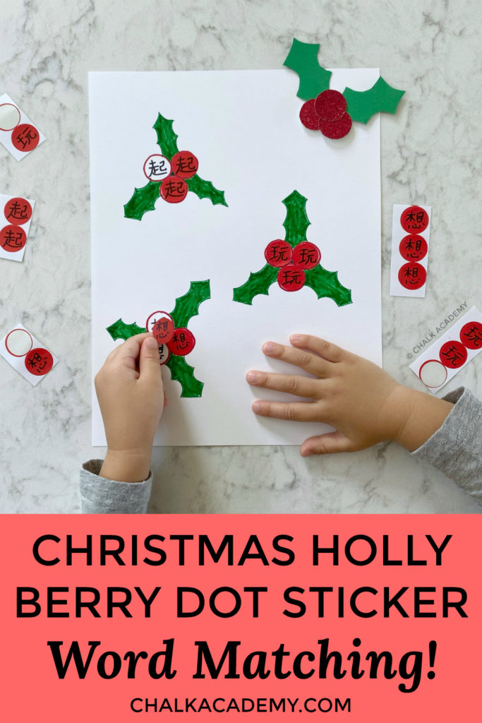 Christmas Holly Berry Dot Sticker Word Matching!