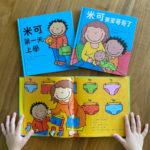 【繪本套組】米可長大了系列套書(米可第一天上學 + 米可要當哥哥了+米可會用小馬桶)