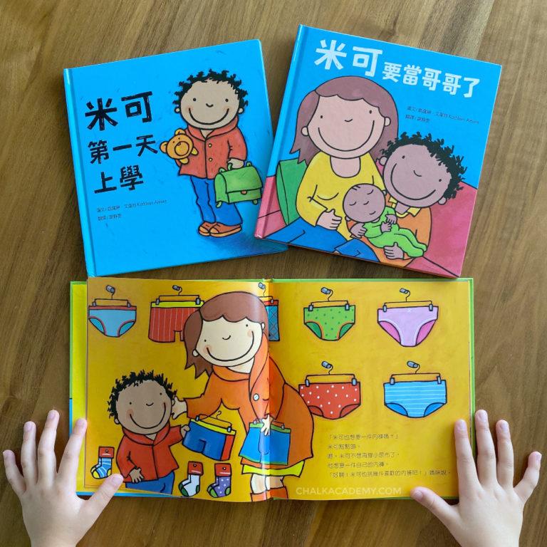 米可 Chinese Books About Potty Training, New Baby, and School