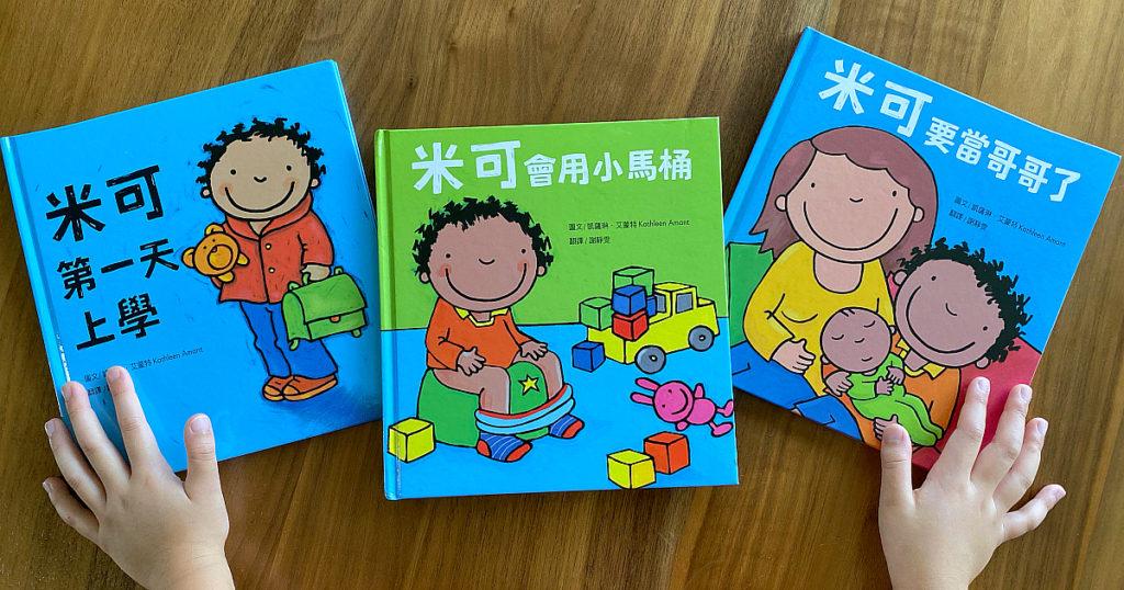 米可 Traditional Chinese Books About Potty Training, New Baby, and School