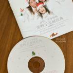 Chinese Christmas music CD - classic Christmas carols