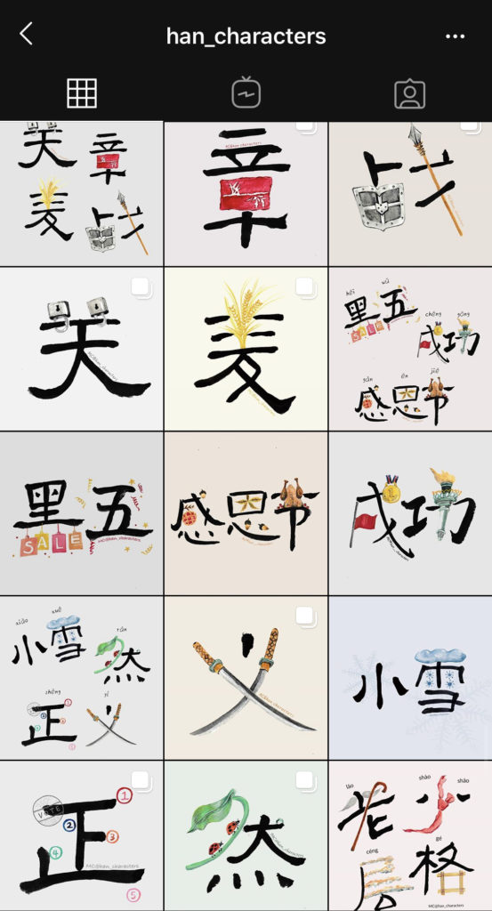 Best Instagram Accounts for Chinese Learning - Han characters