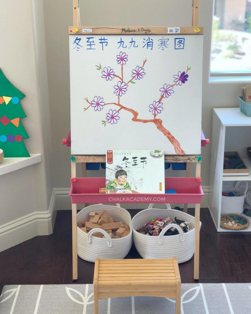 冬至节 / 冬至節 Dongzhi Festival Book, 九九消寒图 /  九九消寒圖 Activities, and Free Chinese Printables