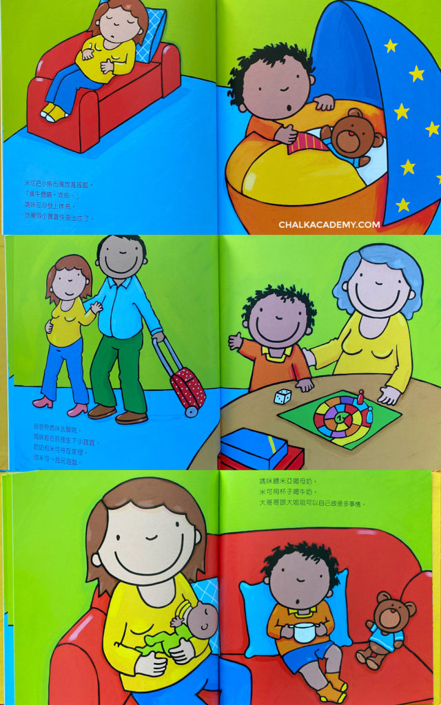 米可要當哥哥了 Mike and the new baby picture book for kids