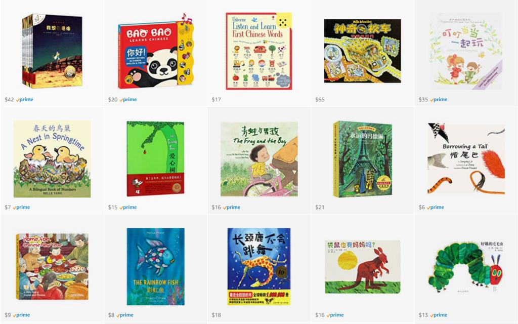 Chinese children's books on Amazon