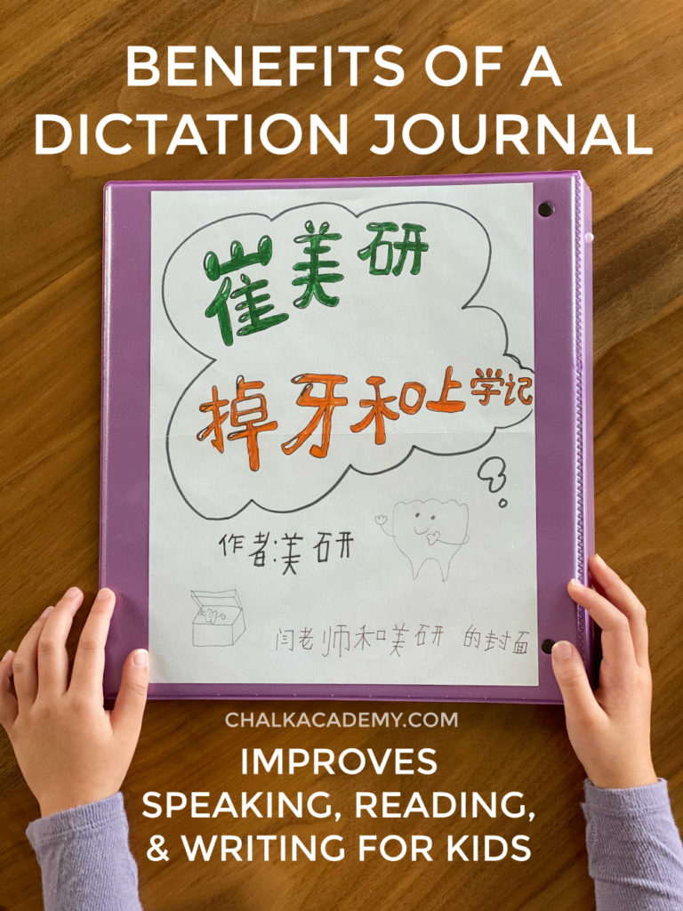How a dictation journal improves speaking, reading, and writing skills