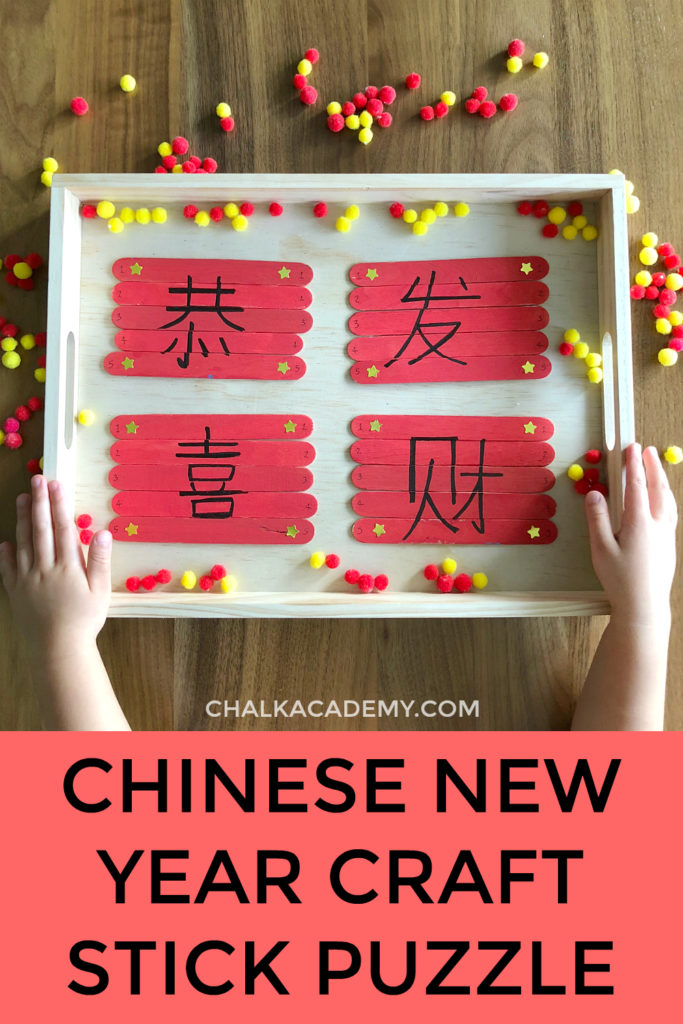 Chinese New Year Craft Stick Puzzle educational activity for kids!!