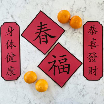 Chinese New Year Banners – Simplified and Traditional Chinese