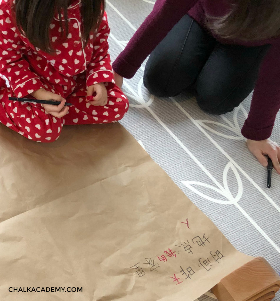 Sharing the pen Chinese writing strategy for kids - dictation journal