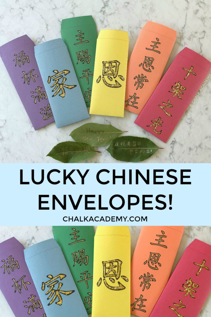 Purple, green, and orange envelopes have Chinese characters colored with Sharpie gold pen plus Sakura gel pen; blue, yellow, and red envelopes have glue and gold glitter. Leaf messages are written with Sakura gel pen.