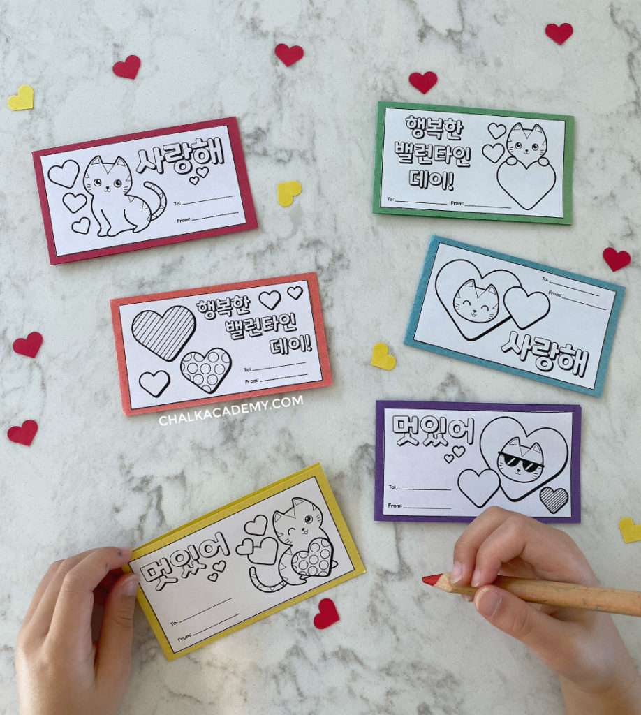 Korean Valentine's Day Cards and Coloring Pages for Kids