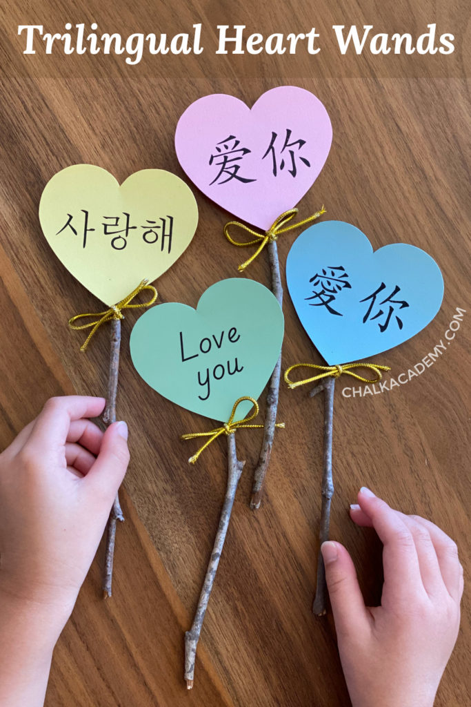 """Free printable heart wand valentines in Chinese, English, Korean; Valentine's Day craft for kids with """"I love you"""" message"""
