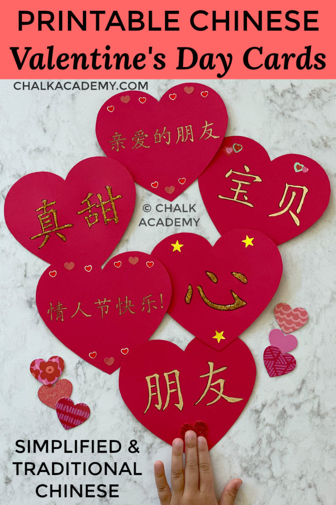 Chinese Valentine's Day Cards - free printables in simplified and traditional Chinese