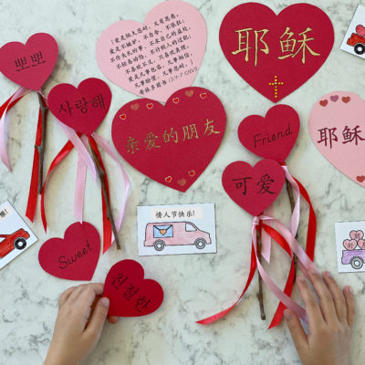 Valentine's Day Cards in Chinese, Korean, and English (Free Printables)