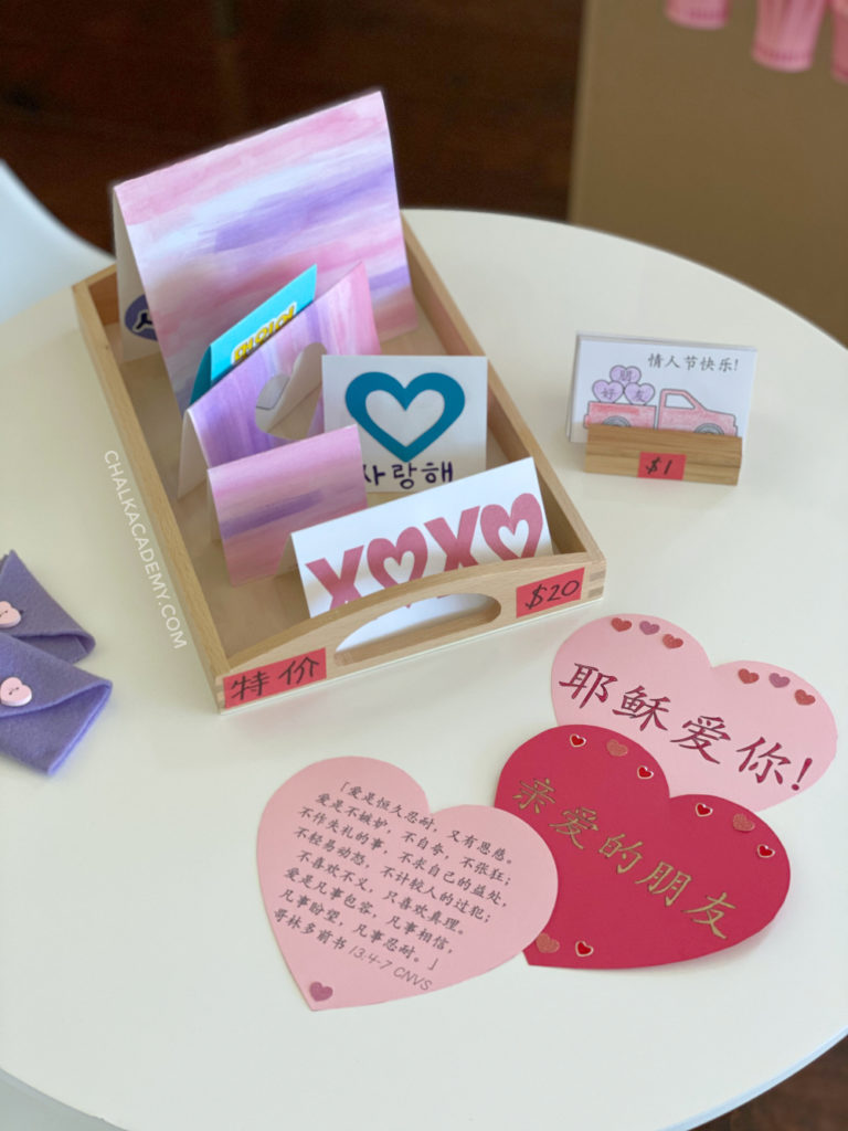 Korean and Chinese Valentine's Day cards for children