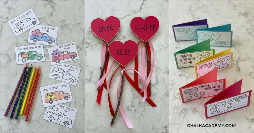 4 Korean Valentine's Day Cards And Coloring Pages (Free Printables)