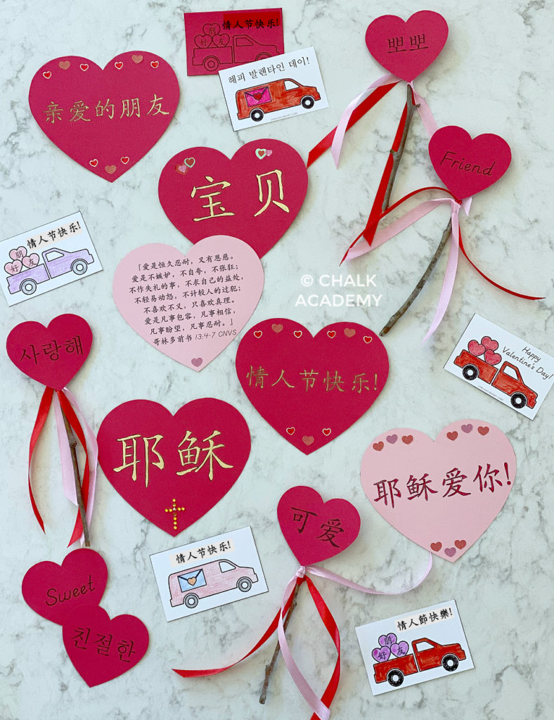 Free printable Valentine's Day cards in Chinese, Korean, and English with cute hearts and trucks for boys and girls