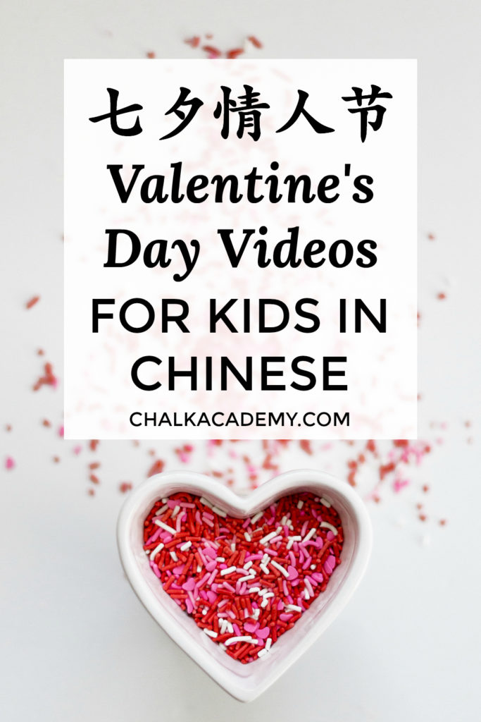 Chinese Valentine's Day Videos 七夕情人节 in English and Mandarin