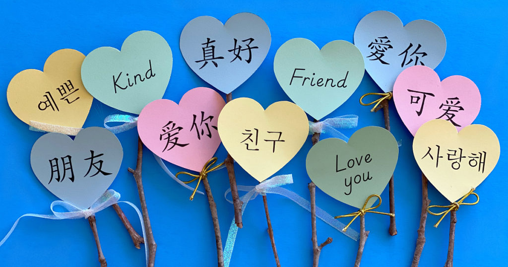 Valentine's Day Heart Wands English, Chinese, Korean free printable template