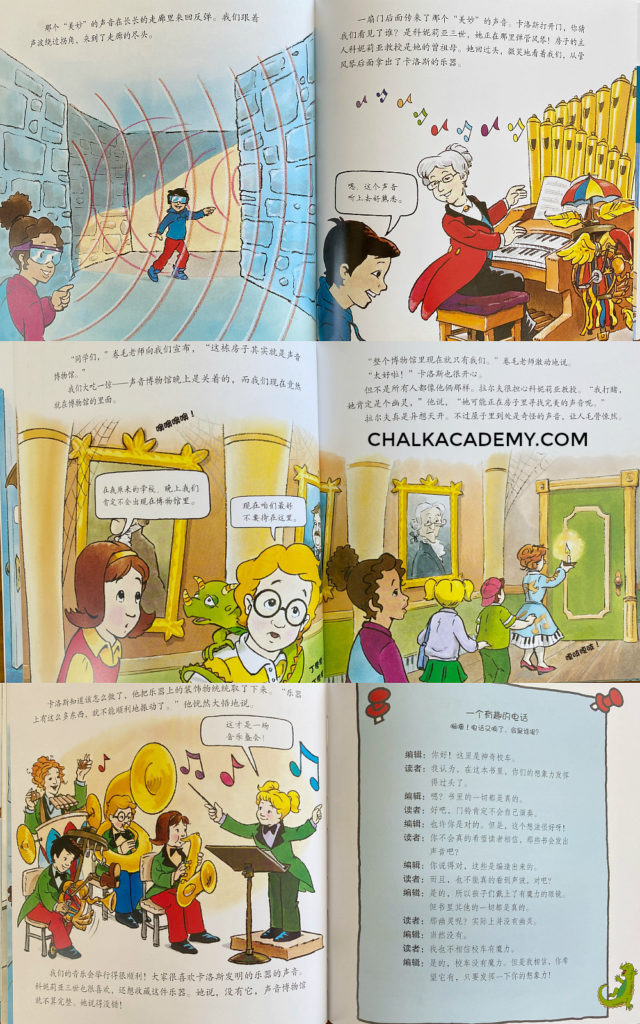 Chinese Magic School bus book about sound 声音博物馆.