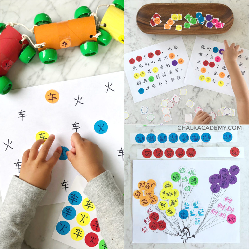 Dot sticker activities that teach Chinese characters