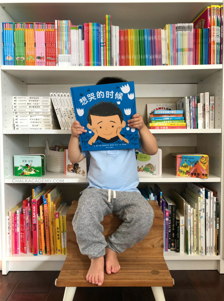 Son holding《想哭的时候》 Everyone - Chinese Book About Emotions