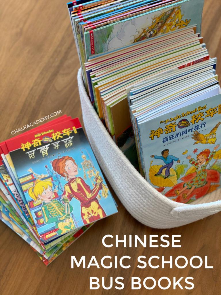 Luka Reading Robot Narrates Magic School Bus Books in Mandarin Chinese