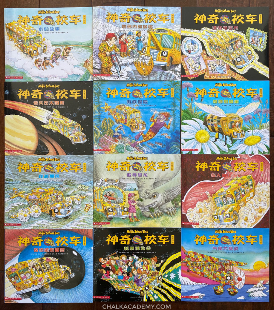 Magic School Bus Books in Chinese
