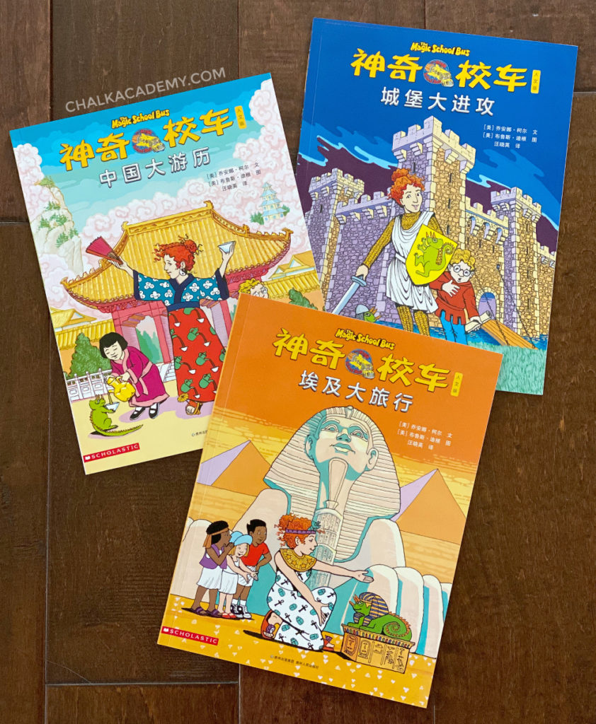 Chinese Magic School Bus Books - Mrs. Frizzle's Adventures