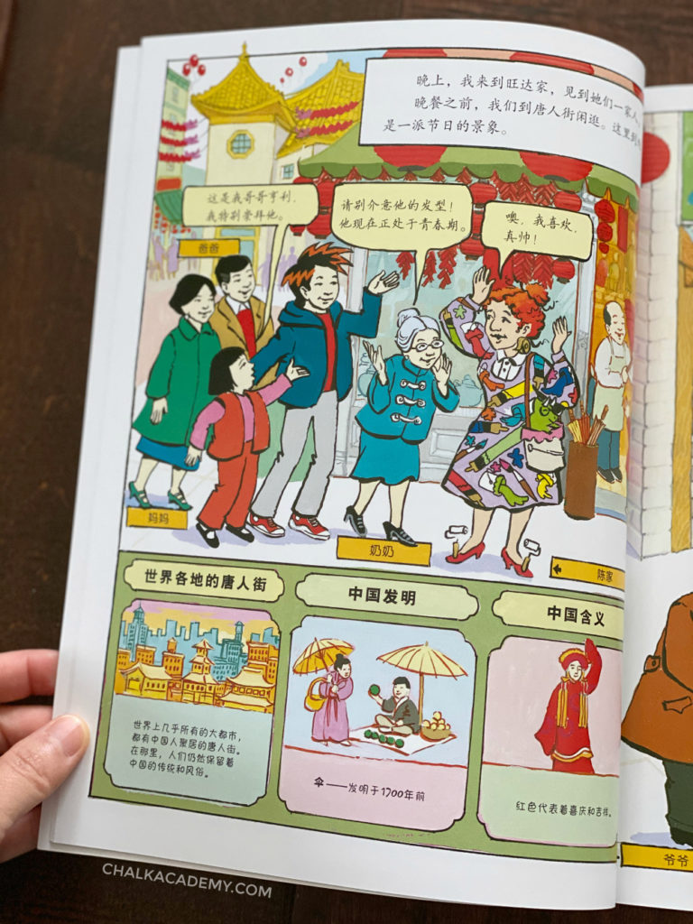 Magic School Bus Mrs. Frizzle's Adventures: Imperial China 中国大游历