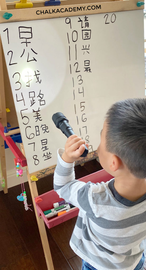 Chinese flashlight word finding game