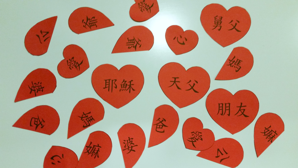 hearts matching - Chinese bible activity - Sunday school craft for kids
