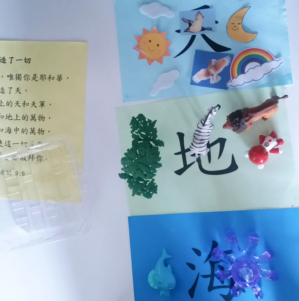 sky earth sea-Chinese bible activity - Sunday school craft for kids