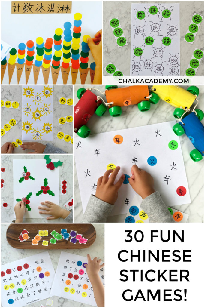 30 Chinese Dot Sticker Learning Activities for Kids (Free Printables)