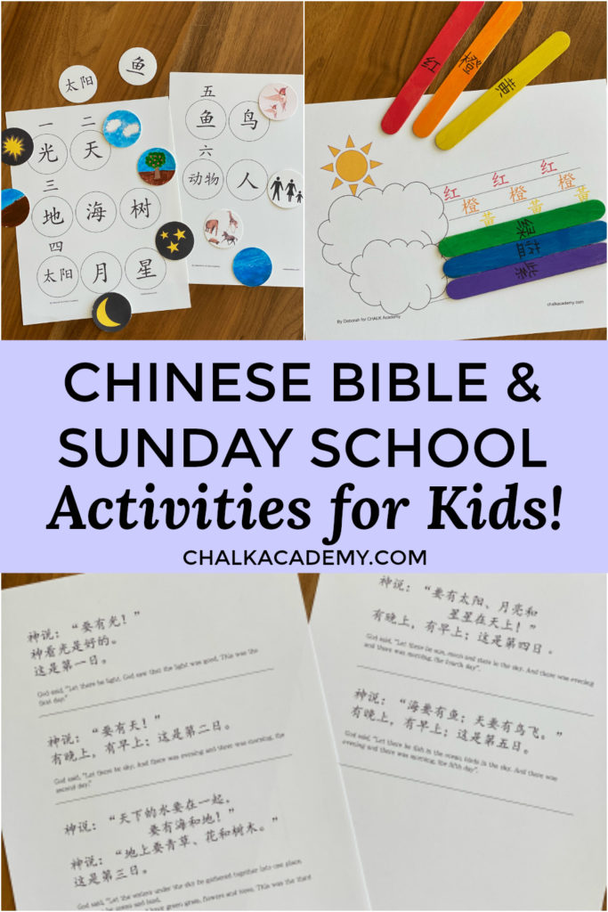 Tips for teaching kids about the bible in Chinese plus bible crafts, activities, and printables for home or Sunday school learning!