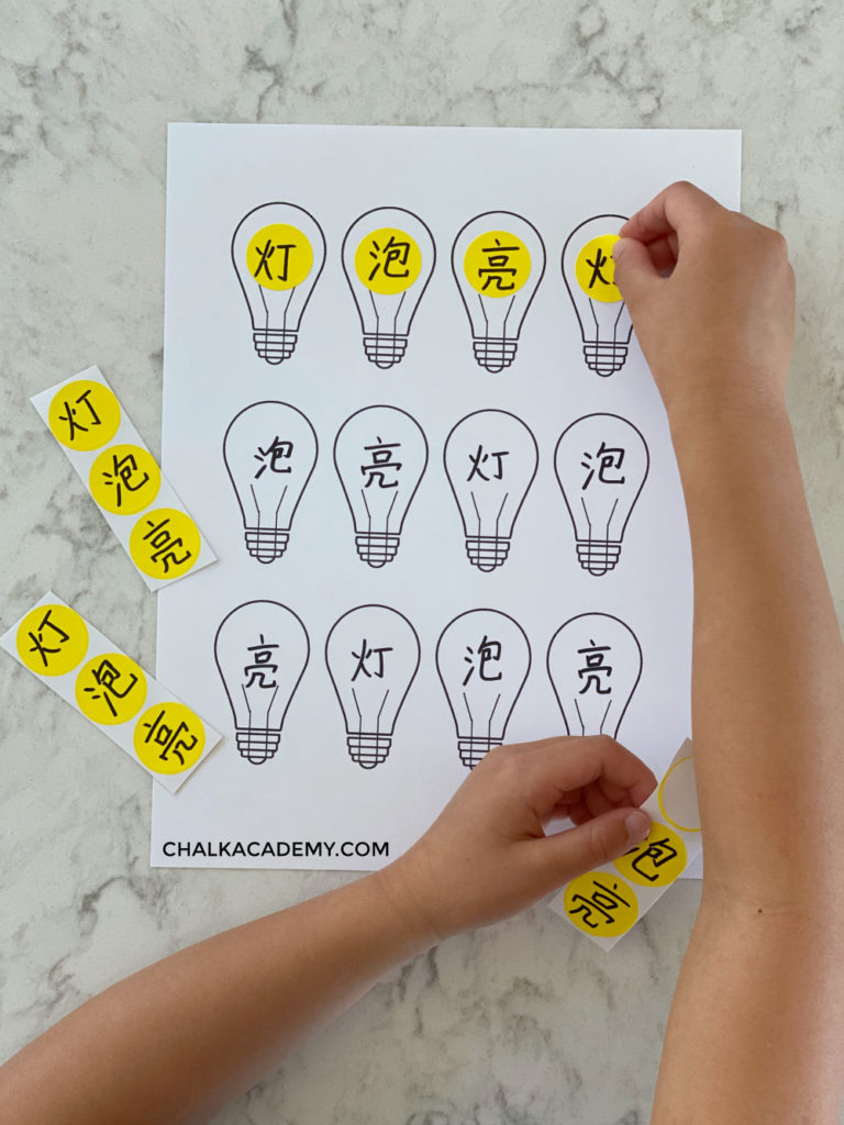 Learn Chinese words about light with dot stickers!