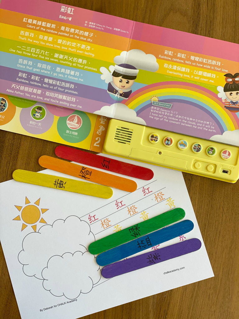 Chinese rainbow bible activity - free printable