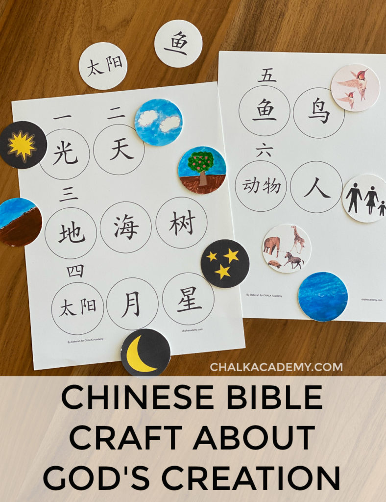 Chinese Sunday School Activities for kids - bible crafts that teach creation