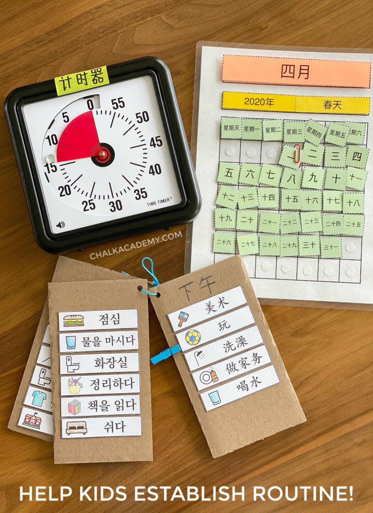 To teach time management, you can use routine charts in conjunction with this interactive printable calendar and a visual timer.