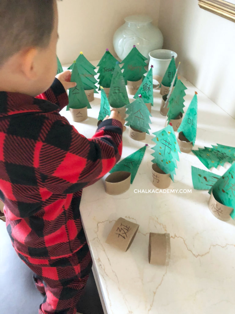 Cardboard Christmas tree word matching with toilet paper rolls