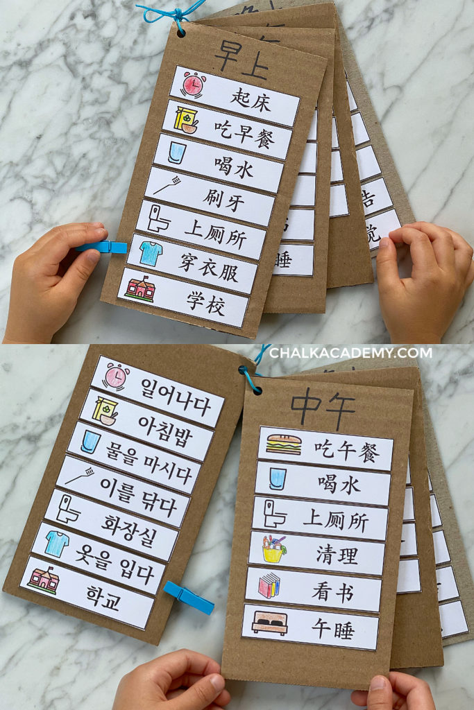 Portable, interactive, visual daily routine chart in Chinese and Korean