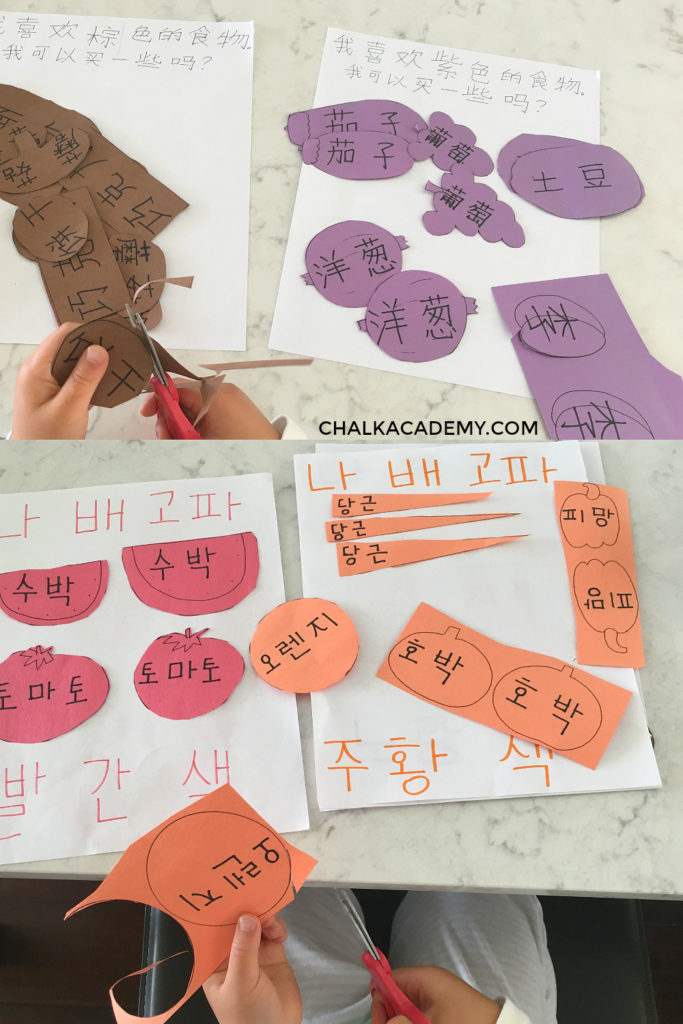Cutting out different food organized by color; labels are in Chinese and Korean