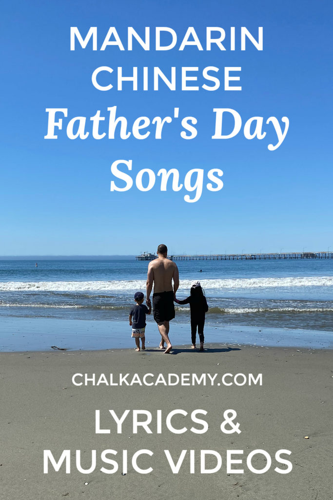 Mandarin Chinese Father's Day songs with lyrics and music videos